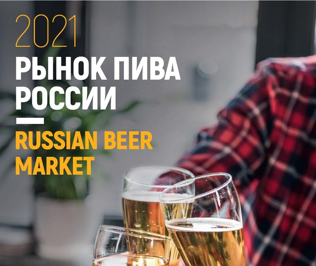 Russian beer market 2021