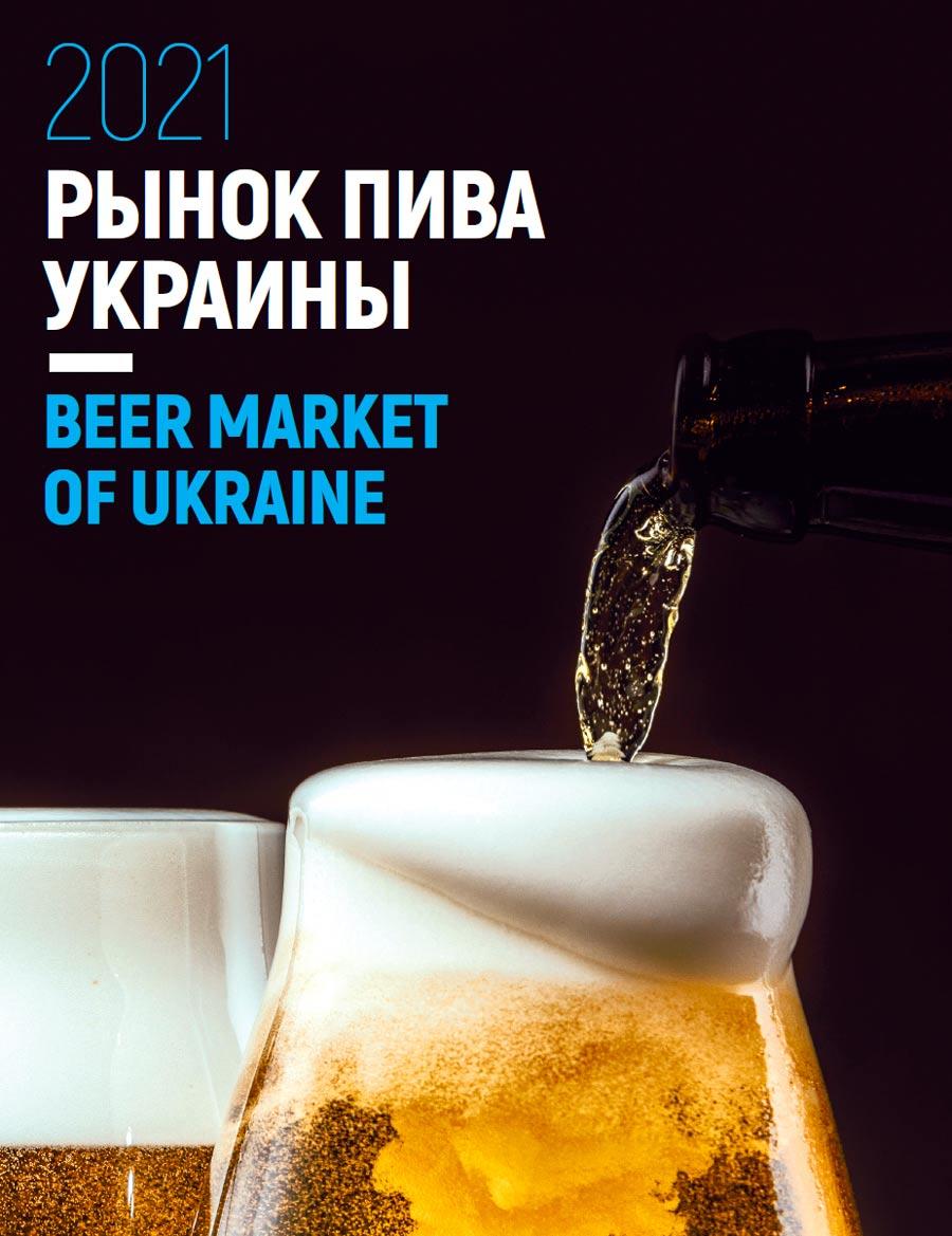 Beer market of Ukraine 2021